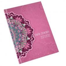 Tanári zsebkönyv 2021/2022, mandala (62)  \RS 5311-62\